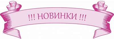Новинки растений ,mygardenia.ru Мой Сад