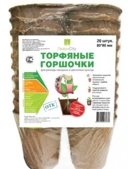 Горшок Торфяной Круглый 8х8 см (20 шт.)